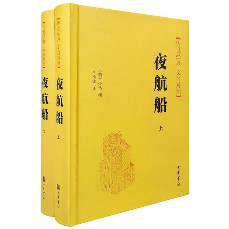 夜航船(传世经典 白文对照·全2册) 中华书局出版。