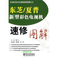东芝 夏普新型彩色电视机速修图解 韩广兴【稀缺旧书】