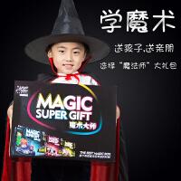 幼儿童近景舞台益智玩具礼物礼品进阶魔术道具大礼盒套装