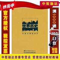 正版包票 世界历史 百集大型纪录片(16DVD)视频光盘碟片