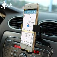 车载手机支架通用型汽车用品出风口车上仪表台吸盘式导航仪