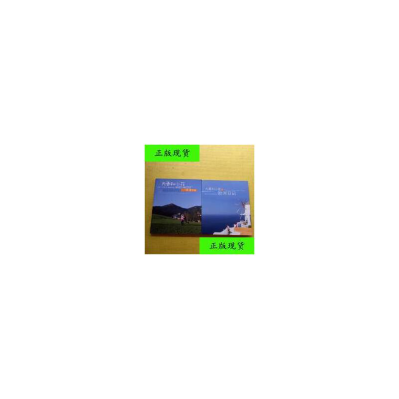 【二手旧书9成新】大勇和小花的欧洲日记+II 最浪漫的续曲 德、澳之旅 (2册合售)【正版现货,请注意售价定价】