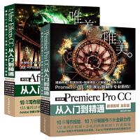 ae教程书籍中文版Premiere Pro CC从入门到精通+After Effects CC 微课视频全彩版 影视后