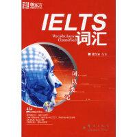 词以类记:IELTS 词汇――新东方大愚英语学习丛书