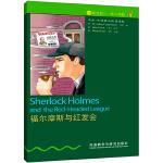 书虫・牛津英汉双语读物:福尔摩斯与红发会(1级中 适合初一、初二年级)