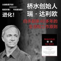 原则 principles 雷・达里奥著 跨年演讲推荐图书 团购电话:010-57993380