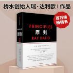 原则 principles 雷・达里奥著 跨年演讲推荐图书 团购电话:010-57993149
