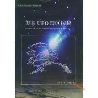 美国UFO禁区探秘 飞碟探索丛书英汉对照系列 吴再丰【稀缺旧书】