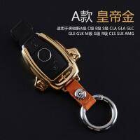 汽车用金属钥匙壳扣套包适用奔驰新E级sCARB级CLA/GLE/GLC/E300l