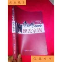 【二手旧书9成新】康师傅背后的魏氏家族 /孙绍林 经济日报出版社