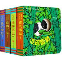 猜猜我是谁洞洞书全4册 第二辑 0-3岁撕不烂 早教启蒙书 图书1-2岁绘本启蒙婴儿书籍翻翻看 儿童奇妙幼儿立体书套装
