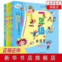 一二三四年级的小豆豆 全套4册 一年级的小豆豆(注音全彩美绘版)七色狐注音读物系列 一二年级注音小学生课外读物 小朵朵