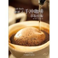 【现货】Café Bach 滤纸式手冲咖啡萃取技术 16[田口护]