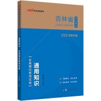 中公教育2020吉林省事业单位公开招聘工作人员考试专用教材:通用知识全真模拟预测试卷(全新升级)
