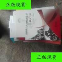 【二手旧书9成新】*挑战性的组合运动铁人三项 /刘晓树 二十一