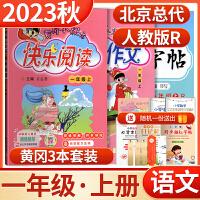 新版2021秋 黄冈小状元一年级上册 同步作文 快乐阅读 同步字帖课本同步类写作大全3件套
