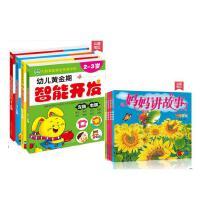 幼儿黄金期多元智能开发书 幼儿园2-3岁3-4-5-6岁儿童早教图书 宝宝大脑潜能激发训练学前启蒙教育+睡前故事套装4