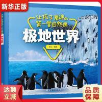 让孩子着迷的第一堂自然课――极地世界 童心 化学工业出版社9787122337238【新华书店 品质保障】