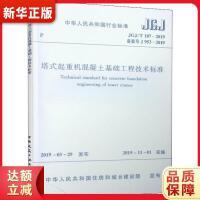 塔式起重机混凝土基础工程技术标准 JGJ/T 187-2019 备案号 J 953-2019 不详 中国建筑工业出版社