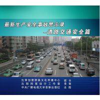 2020年:新生产安全事故警示录―道路交通安全篇 2DVD 安全管理 安全培训 视频光盘