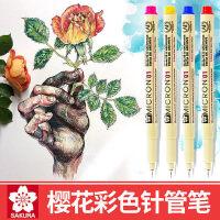 日本樱花sakura彩色针管笔防水勾线笔全套棕色水彩学生用漫画动漫设计专用一套手绘樱花牌描线描边钩边笔套装