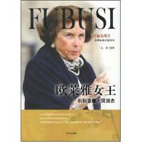 �W�R雅女王-利利��娜-���古石英青�u出版社