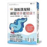 【预售】《摆脱洗发精,头发变多更健康!》进口港台原版繁体中文书籍