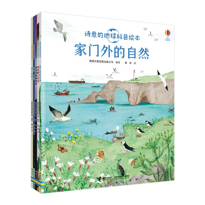 诗意的地球科普绘本(套装,5册) 5—8岁的科普百科绘本,入围Gardners该月童书前十、SLA Information Book Award长名单。从自然到人文,为孩子创造更多可能性。