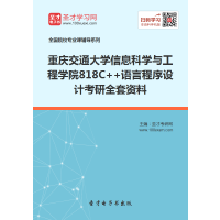 2021年重庆交通大学信息科学与工程学院818C++语言程序设计考研全套资料汇编(含本校或名校考研历年真题、指定参考教