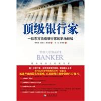 【RT4】银行家 林明强,梁凯文,蔡恩德,郭秀嫔 海南出版社 9787544345286