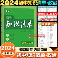 知识清单初中道德与法治第9次修订全彩版初中通用2022版