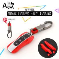 专用于保时捷钥匙壳改装新卡宴帕拉梅拉Macan汽车钥匙包套 钥匙扣 汽车用品