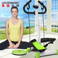 【美国品牌】HARISON 汉臣多功能液压踏步机 家用扶手扭腰盘 健身器材