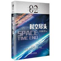 虫・科幻中国・超维:时空尽头