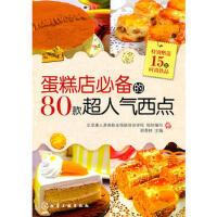【二手旧书9成新】 蛋糕店的80款超人气西点 北京唐人美食职业技能培训学校组织写 9787122110565 化学工业