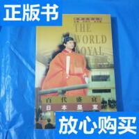 [二手旧书9成新]百代盛衰―日本皇室:世界王室丛书 /赵晓春 社会