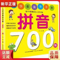入学准备全方案―拼音700例 华星 9787559510457 河北少年儿童出版社 新华书店 品质保障