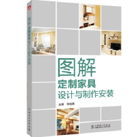 图解定制家具设计与制作安装 金露 中国电力出版社 9787519822620