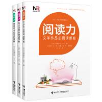 阅读力:阅读写作策略丛书(共三册)
