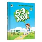 53天天练小学数学五年级下册RJ人教版2021春季 含答案全解全析及知识清单赠测评卷