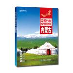 2021年中国分省系列地图册:内蒙古