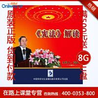 《宪法》解读 莫纪宏 2DVD 法律视频讲座光盘 原装正版