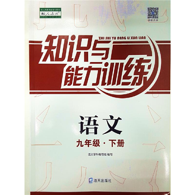 深圳中学知识与能力训练语文九年级下册配人教版 9年级语文下册知识与能力训练