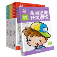 全脑思维升级训练全套4册专注力训练书 幼儿左右脑开发 儿童智力开发逻辑思维训练益智游戏 脑筋急转弯 数学能力培养早教启