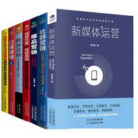 正版全7册新媒体运营实用创意文案口碑社群爆品营销 跨界广告营销活动策划与创意软文市场营销学微信网络营销推广管理书籍 技