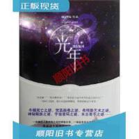 【二手旧书9成新】光年Ⅰ:迷失银河树下野狐9787549209965长江出版社