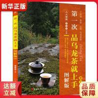 次品乌龙茶就上手(图解版)第二版 9787563739165 李远华 旅游教育出版社 新华书店 正品保障