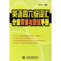 英语四六级词汇分级背诵与测试手册 徐中川 水利水电出版社 9787508436753