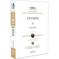 �f���n}�v座5 民事�V�A法,北京�f���W校,中��法制出版社【正版�F�】