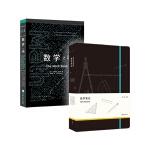 数学之书+数学笔记(套装版)